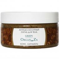 Cкраб для тела антицеллюлитный «OrganZa» кофе-карамель, 250 мл.