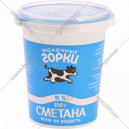 Сметана «Молочные Горки» 15%, 350 г.