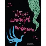 «Атлас монстров и привидений» Магрин Ф.