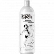 Шампунь для всех типов волос «С легким паром» укрепляющий, 400 г.
