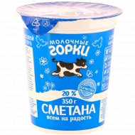 Сметана «Молочные горки» 20%, 350 г.