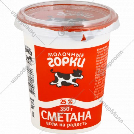 Сметана «Молочные горки» 25%, 350 г.