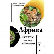 «Африка. Рассказы о диких животных» Стеллиферовский П.А.