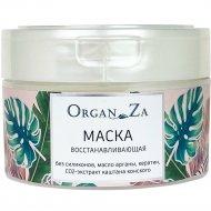 Маска для поврежденных волос «OrganZa» восстанавливающая, 200 мл.