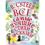 «Все самые лучшие стихи и сказки» Михалков С. В., Чуковский К. И.
