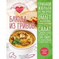 «Блюда из грибов» Сотникова Т., Юрышева Я.