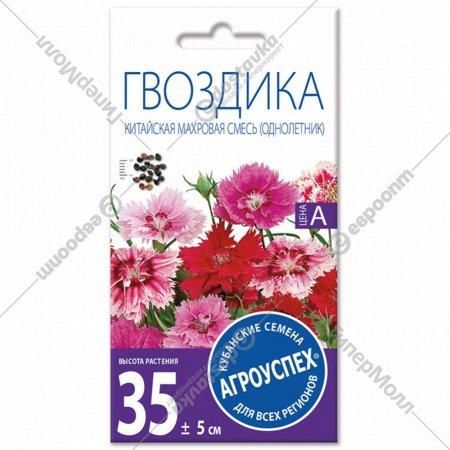 Гвоздика «Китайская махровая» смесь, 0.3 г.