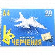 Альбом для черчения «Самолет» А4, 20 листов.