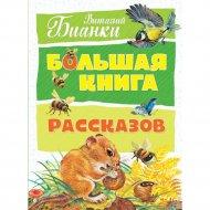 «Большая книга рассказов» Бианки В.