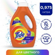 Средство моющее «Tide» Color, 975 мл.
