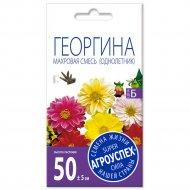 Георгина «Махровая» смесь, 0.2 г.