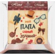 Шоколад белый «Папе» декорированный, 90 г.