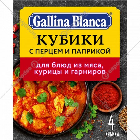 Кубик-приправа «Gallina Blanca» с перцем и паприкой, 4х10 г
