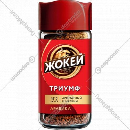 Кофе растворимый «Жокей» Триумф, 95 г.