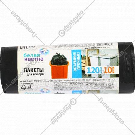 Пакеты для мусора 120 л, 10 шт.