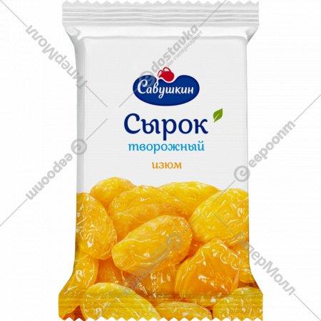 Сырок творожный «Савушкин» с изюмом и ароматом ванили, 9%, 100 г.
