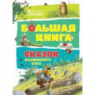 «Большая книга сказок волшебного леса» Валько Г.