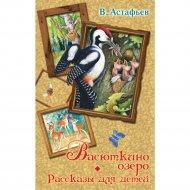 «Васюткино озеро. Рассказы для детей» Астафьев В. П.