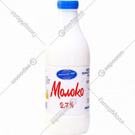 Молоко «Молочный Мир» 2.7%, 950 мл.