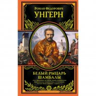 «Белый рыцарь Шамбалы» Унгерн Р.Ф.