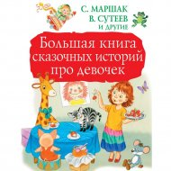 «Большая книга сказочных историй про девочек» Маршак С., Остер Г.