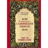 «Большая книга славянских мифов» Иликаев А.