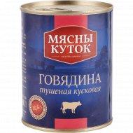 Консервы мясные «Мясны куток» говядина тушеная, 338 г