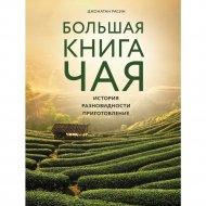 «Большая книга чая» Расин Д.