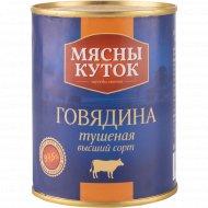 Консервы мясные «Говядина тушеная кусковая» высший сорт, 338 г