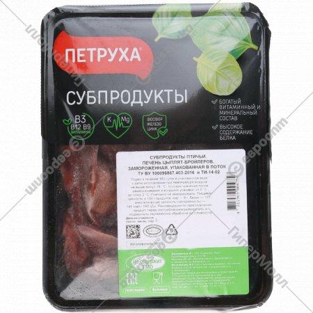 Печень цыплят-бройлеров, замороженная, 550 г.