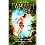 Книга «Тарзан - приемыш обезьяны. Возвращение Тарзана в джунгли».