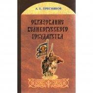 Книга «Образование Великорусского государства» А.Е. Пресняков.