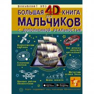 «Большая 4D-книга для мальчиков с дополненной реальностью».