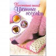 Книга «Уютные носочки» Бабетте Ульмер