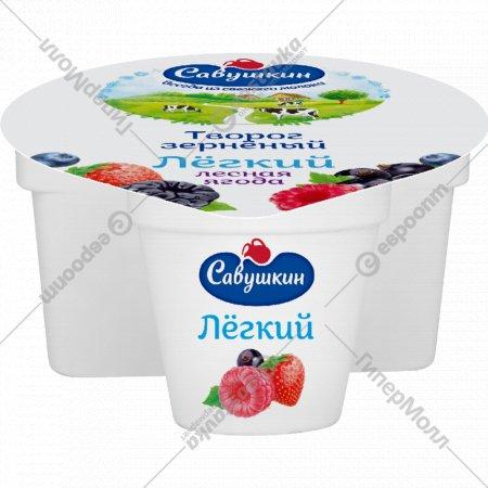 Творог зернёный «Ласковое лето» лесная ягода, 3 %, 130 г.