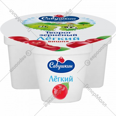 Творог зернёный «Ласковое лето» вишня 3 %, 130 г.
