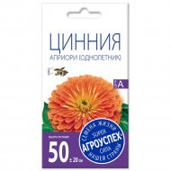 Цинния «Апри» 0.3 г.