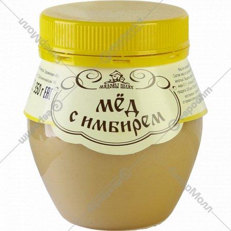 Мёд «Мядовы шлях» с имбирем, 350 г.