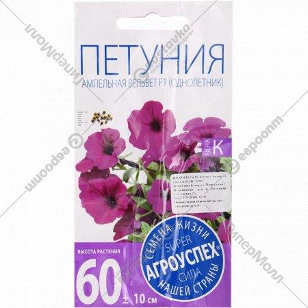 Петуния «Вельвет F1» фиолетовая, 5 шт.