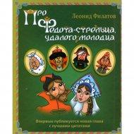 Книга «Про Федота - стрельца, удалого молодца» Филатов Л.А.