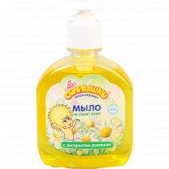 Мыло жидкое с экстрактом ромашки «Моё солнышко» 300 мл.