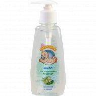 Мыло для подмывания младенцев серии «Моё солнышко» 200 мл.