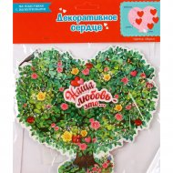 Открытка картонная «Дерево» с сердечками, 18х16 см, 10823437.