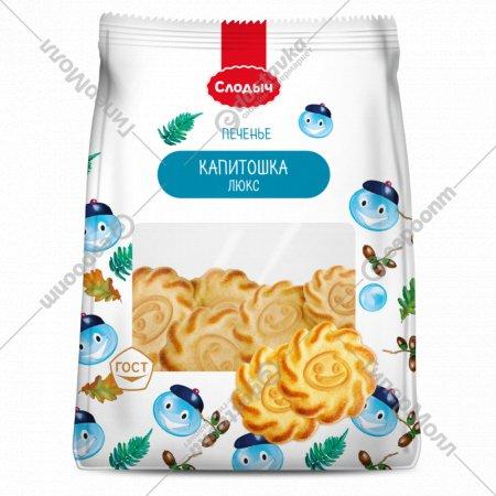 Печенье «Капитошка» люкс 250 г.