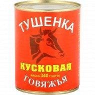 Тушенка «Говяжья» кусковая, 340 г.