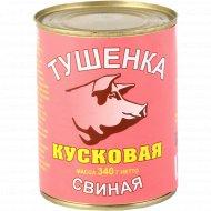 Тушенка «Свиная» кусковая, 340 г.