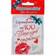 Магнит пластмассовый «Сертификат на 100 поцелуев страсти» 10576262, 7x9 см.