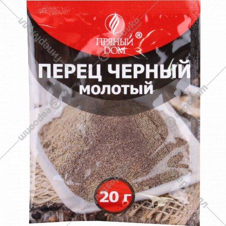 Перец черный молотый «Пряный Дом» 20 г.