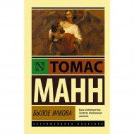 «Былое Иакова» Манн Т.
