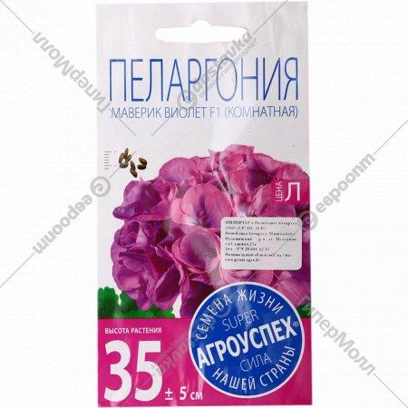 Пеларгония «Маверик Виолет F1» комнатная, 4 шт.